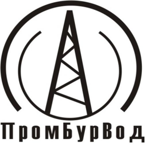 ПромБурВод